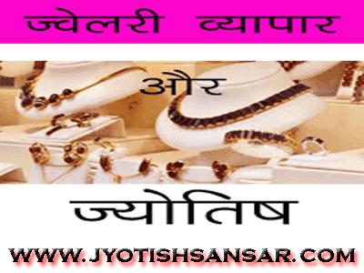 sunaar aur jyotish margdarshan