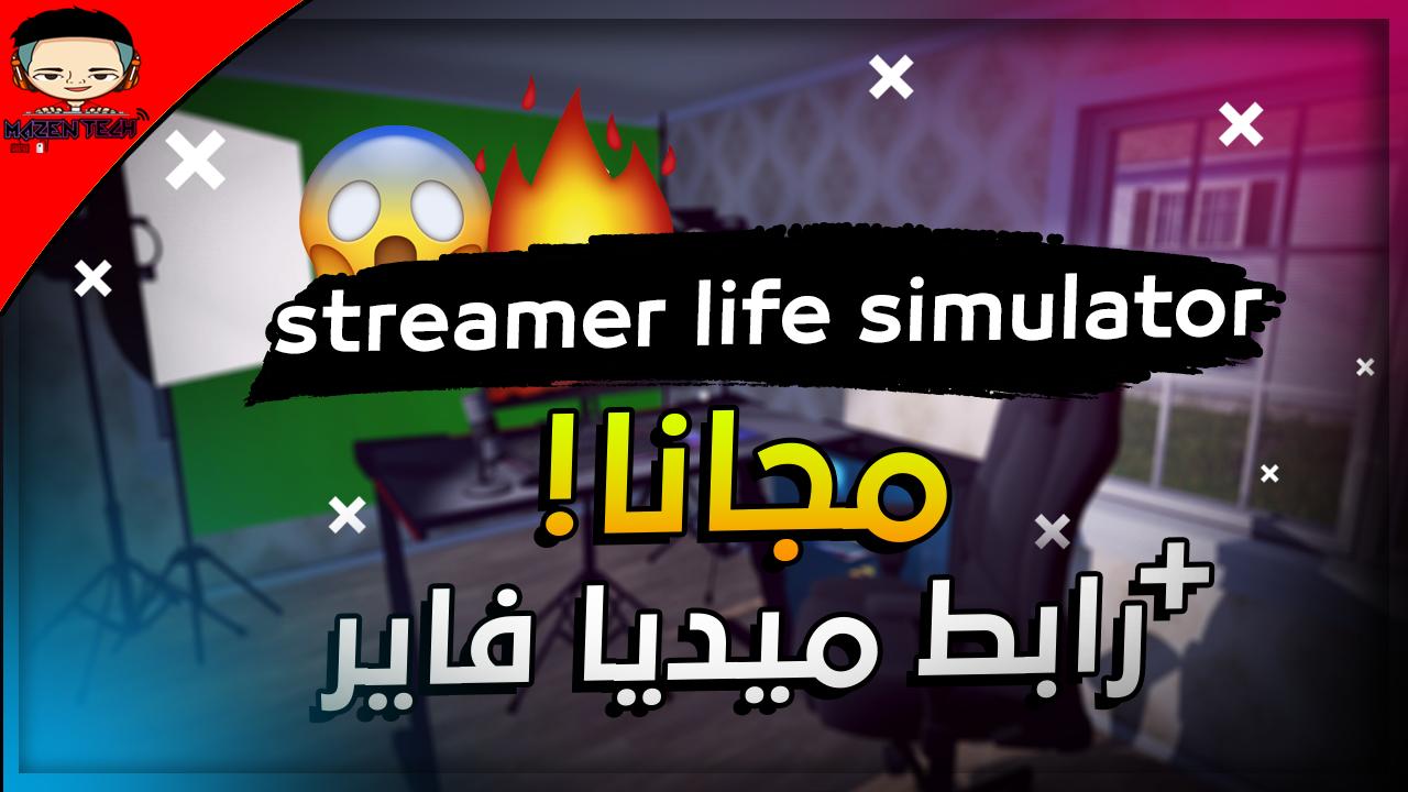 تحميل لعبة محاكي الحوادث للكمبيوتر من ميديا فاير