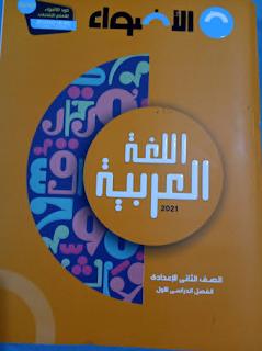 كتاب الأضواء اللغة العربية الصف الثانى الإعدادى الترم الاول