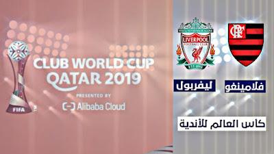 موعد مباراة ليفربول × فلامنجو في نهائي بطولة كأس العالم للأندية قطر2019/ كورة لايف 10