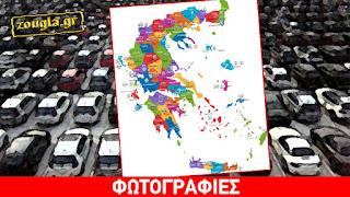 Τι αυτοκίνητα αγόρασαν τον Ιανουάριο και ανά νομό οι Έλληνες;