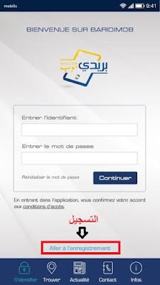 حل مشكل نسيان كلمة السر لتطبيق بريدي موب لبريد الجزائر