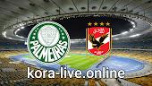 مباراة الاهلي وبالميراس بث مباشر بتاريخ 11-02-2021 كأس العالم للأندية