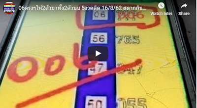 Thai lottery magazine paper tips VIP  sure free tips down 16 August 2019