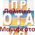 """Το Πολιτικό Μανιφέστο της """"πρΟΤΑσης εργαζομένων Δήμου Χαλανδρίου"""""""