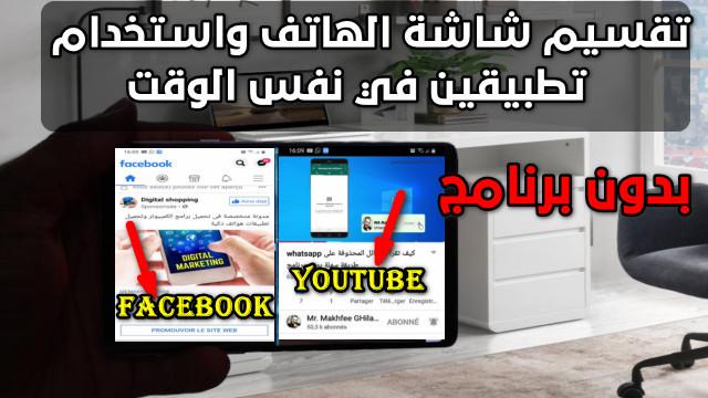 كيفية تقسيم شاشة الهاتف واستخدام تطبيقين في نفس الوقت ، whatsapp ، Facebook ، YouTube
