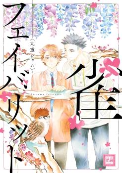 Suzume Favorite Manga