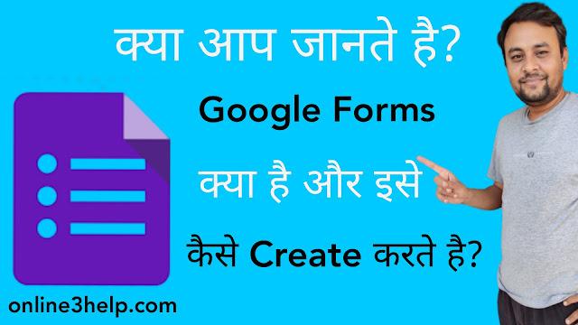 Google Form क्या है ? Google Form कैसे Create करे ?