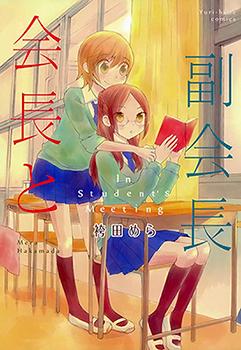 Rainy Days Sunny Days Manga