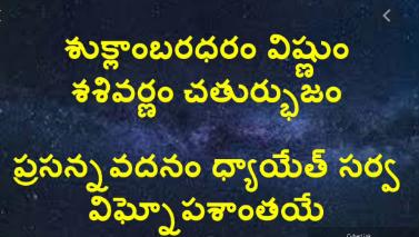 Suklam baradharam vishnum lyrics in telugu