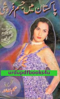 Pakistan Mein Jism Froshi