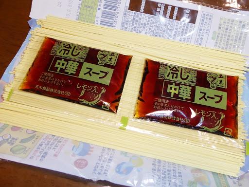 【五木食品】おいしい冷し中華 レモン風味