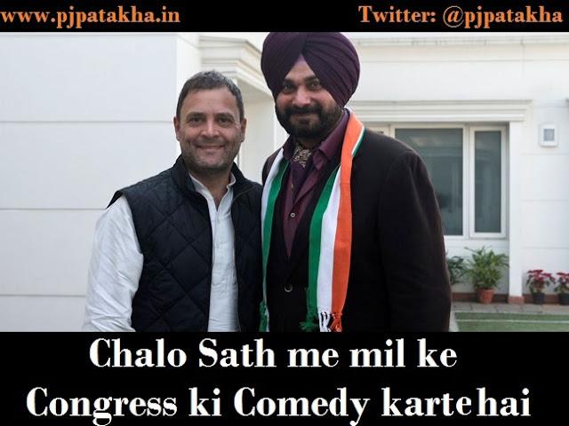 Rahul Gandhi - Navjot Singh Sindhu meme