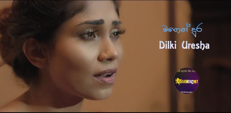 Magen Dura - Dilki Uresha Official Music Video