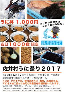 Sai Sea Urchin Festival 2017 poster 平成29年 佐井村うに祭り ポスター Uni Matsuri
