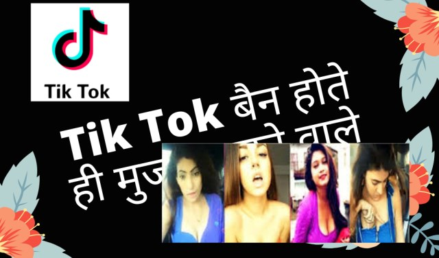 Tik Tok Video