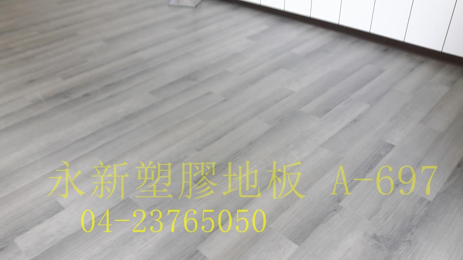 福樂FLOOR WORKS A計畫A697