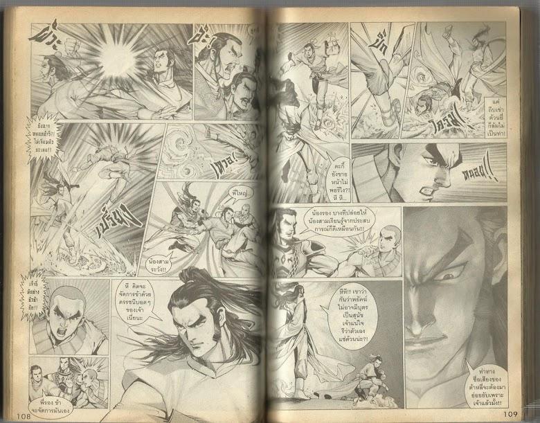 Demi Gods & Semi Devils - หน้า 55