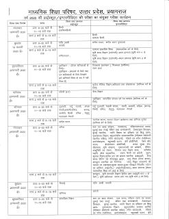Download up board exam 2020 date sheet, यूपी बोर्ड परीक्षा 2020 का कार्यक्रम डाउनलोड करें