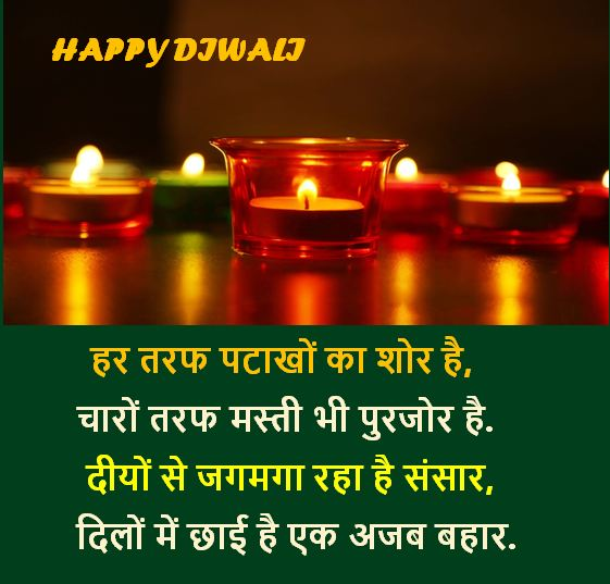 latest diwali shayari images, latest diwali images download