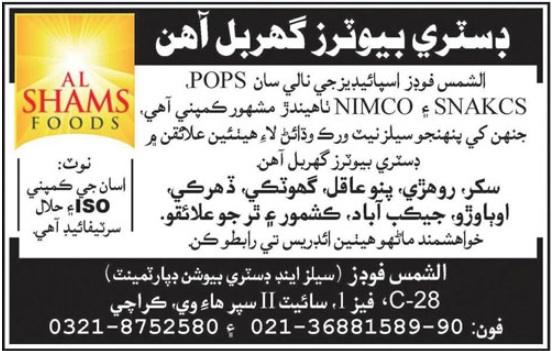 Distributor Jobs in Al Shams Foods Company 2020