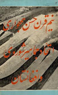 نیم قرن حسن همجواری اتحاد جماهیر شوروی و افغانستان