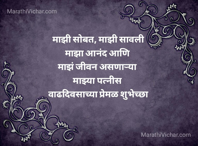 birthday wishes for wife in marathi sms