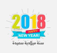صور السنة الجديدة 2018 اجمل الصور للعام الجديد