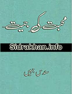Mohabbat Ki Jeet