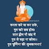 { Special } Happy Guru Purnima Quotes in Hindi | Guru Purnima Quotes Status Wishes and Messages in Hindi