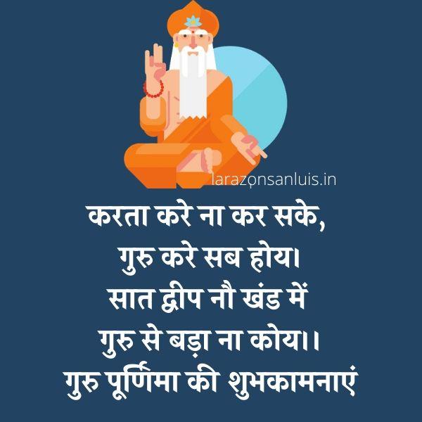 { Special } Happy Guru Purnima Quotes in Hindi | Guru Purnima Quotes Status Wishes and Messages in Hindi