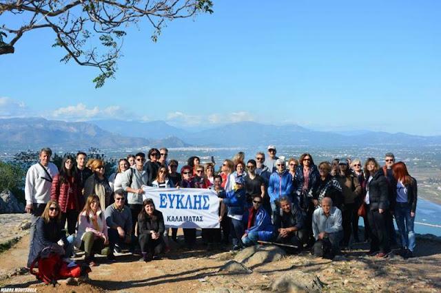 Στο Ναύπλιο εξόρμησε ο Σύλλογος Πεζοπόρων - Ορειβατών Καλαμάτας ''Ο Ευκλής''