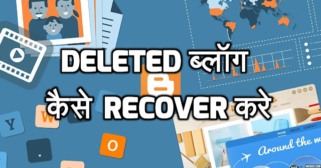 Blogger Me Daleted Website Kaise Recover Kare