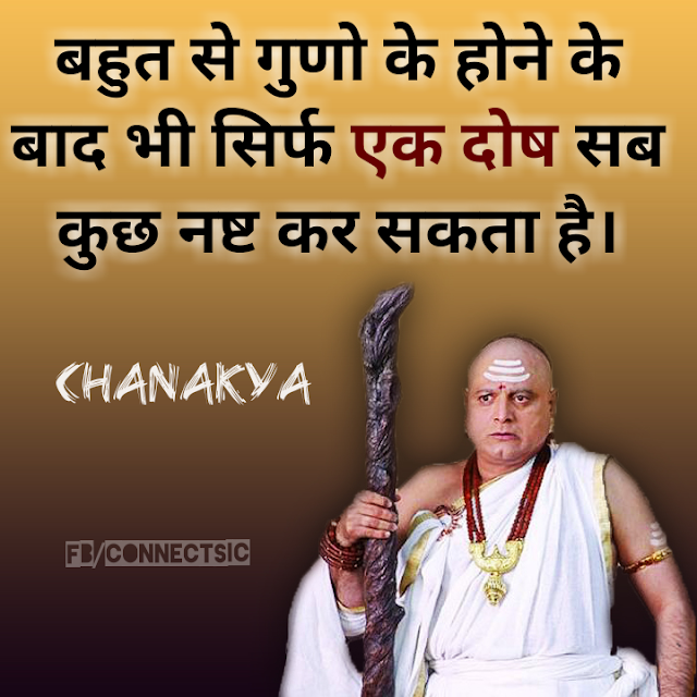 Chanakya Hindi Quote , Thought and Suvichar on Life, Mistake, दोष, Inspire