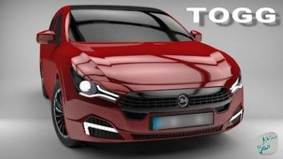 سيارة TOGG أول سيارة تركية محلية الصنع