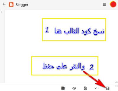 قالب Blogger