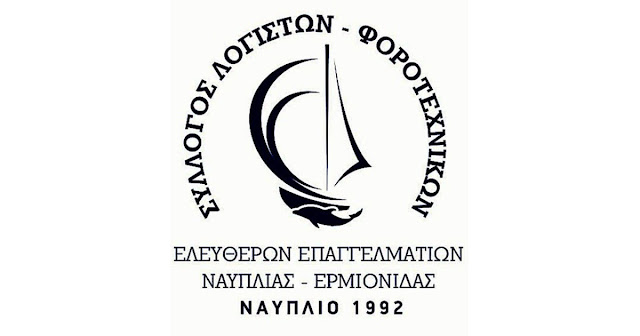 Ανακοινώσεις του Συλλόγου Λογιστών Ναυπλίου-Ερμιονίδας για τις αναστολές συμβάσεων εργασίας και πετρέλαιο θέρμανσης