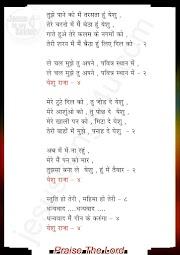 येशु राजा (तुझे पाने )  जीसस हिंदी सॉन्ग ,YESHU RAJA (Tujhe Paane ko main  ) Christian  Hindi Song - 2019 Lyrics