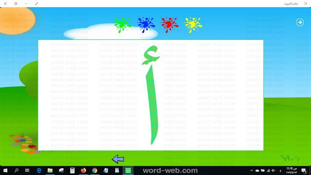 برنامج الحروف العربية للكمبيوتر