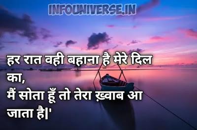 Love shayari in Hindi | True love Shayari