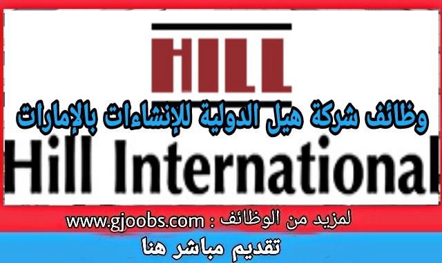 وظائف شركة هيل الدولية للإنشاءات بالإمارات لعدد من التخصصات
