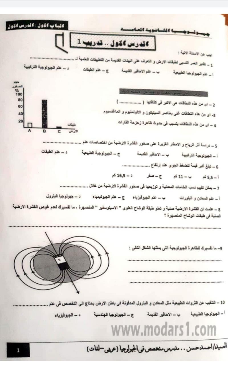 مراجعة جيولوجيا 3 ثانوي.. الباب الاول والثانى  بالاجابات أ/ أحمد حسن 1