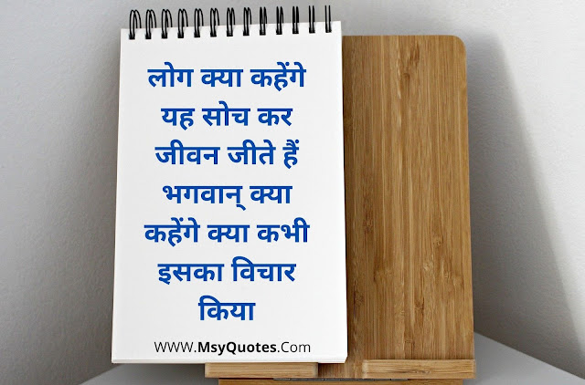 motivational thoughts in hindi, mlm motivational quotes in hindi