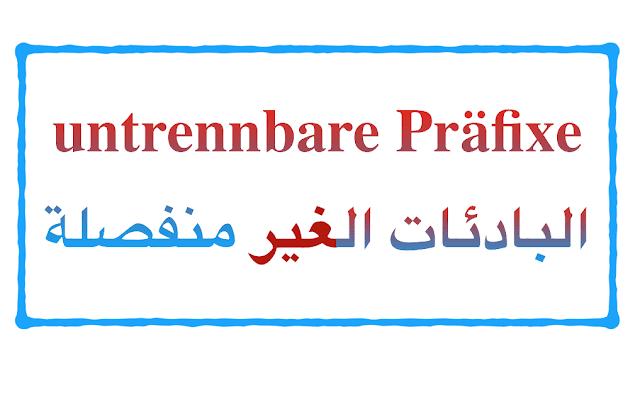 أمثلة على أهم البادئات غير المنفصلة Beispiele der wichtigsten untrennbare Präfixe