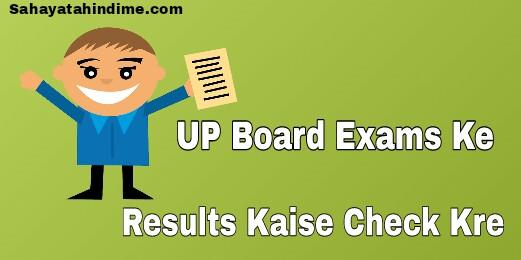 UP Board Ke 10th Aur 12th Ke Results Kaise Check Kre