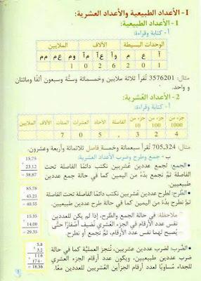 شرح دروس الفصل الثالث مادة الرياضيات السنة الخامسة ابتدائي