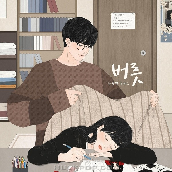 One Room Romance – 버릇 – Single