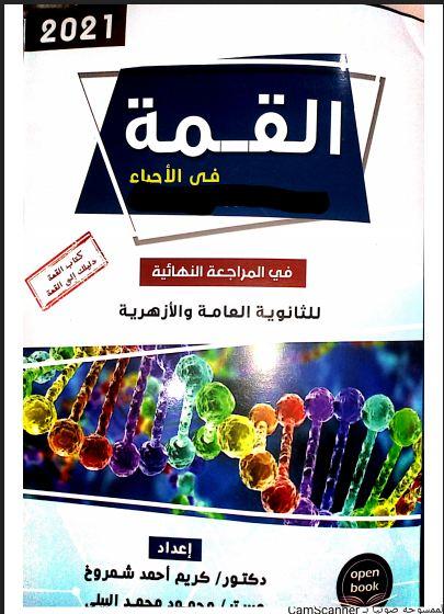 تحميل المراجعة النهائية كتاب القمة في الاحياء للصف الثالث الثانوى العام والازهر 2021 pdf
