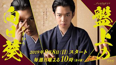 J-Drama The Sunflower on the Shogi Board (2019) Review, Sinopsis dan Pemain Lengkap