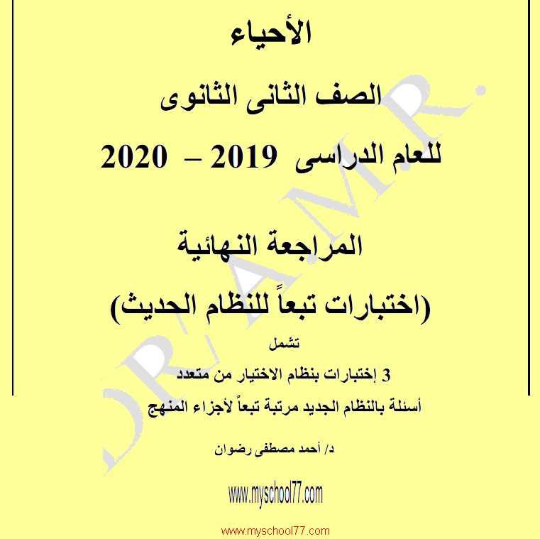 مراجعة  احياء تانيه ثانوي ترم أول 2020 - موقع مدرستى